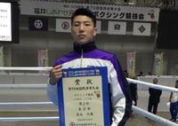 国体ボクシング須永.jpg