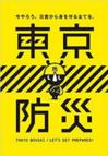 19防災訓練5.png